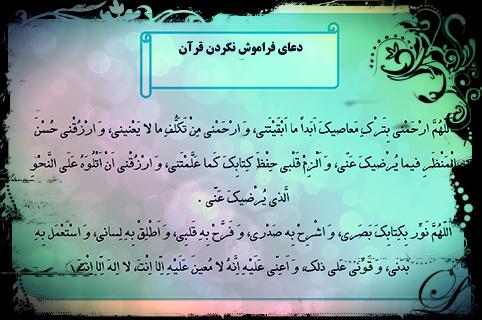 Image result for دعای حفظ قرآن
